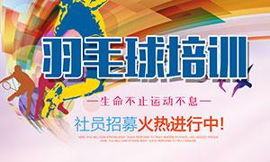 羽毛球培训招生宣传单设计PSD素材