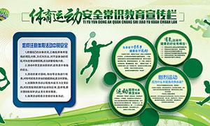 体育运动安全常识教育宣传栏PSD素材