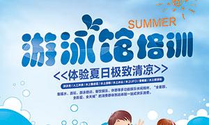 夏日游泳馆培训宣传海报PSD素材