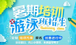 暑期游泳班培训招生海报PSD源文件