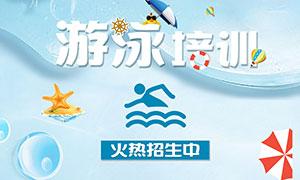 夏季游泳培训火热招生宣传单PSD素材