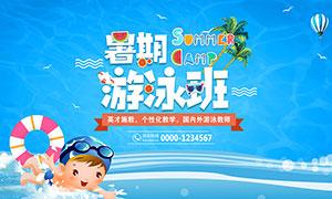 暑期游泳班培训招生海报PSD模板