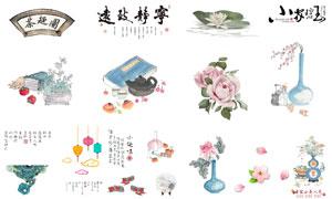 古诗词书法等古典装饰元素图片集V01