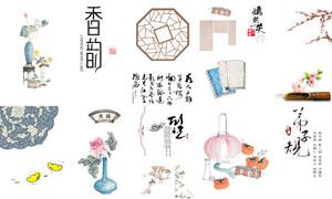 古诗词书法等古典装饰元素图片集V02