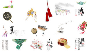 古诗词书法等古典装饰元素图片集V04