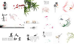 古诗词书法等古典装饰元素图片集V05