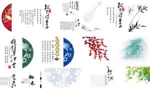 古诗词书法等古典装饰元素图片集V06