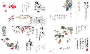 古诗词书法等古典装饰元素图片集V07