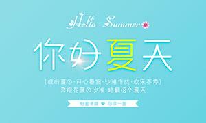 蓝色夏天简约主题海报设计PSD素材