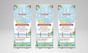 夏季清仓大促活动易拉宝设计PSD素材