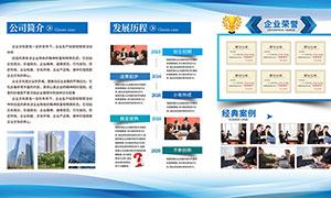 蓝色企业文化宣传栏设计PSD素材
