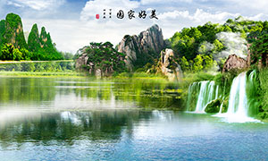 美好家园山水风景装饰画设计PSD素材