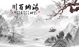 海纳百川中国风山水画背景墙设计PSD素材