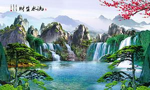 流水生财松树和瀑布装饰画PSD素材