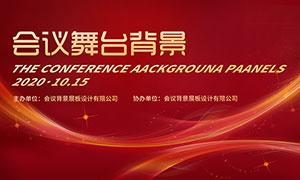 红色大气会议舞台背景设计PSD素材