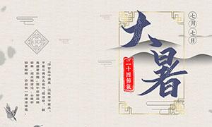 中国风古典大暑节气海报设计PSD素材