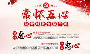 新时代合格党员常怀五心宣传海报PSD素材