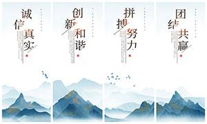 中国风企业文化宣传标语设计PSD素材