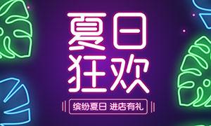 霓虹主题夏季促销海报设计PSD素材