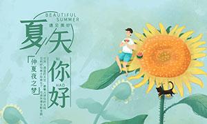 仲夏夜之夢夏季主題海報設計PSD素材