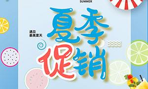夏季促销活动宣传单设计PSD素材