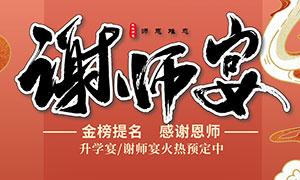 金榜题名谢师宴海报设计PSD模板