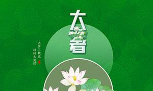 绿色主题大暑节气海报设计PSD素材