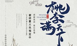 酒店谢师宴火热预订海报设计PSD素材