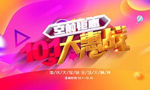国庆节商场大惠战促销海报PSD素材