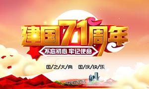 国庆节建国71周年海报设计PSD素材