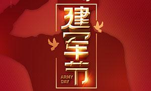 八一建军节红色海报设计PSD素材