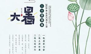 简约风格大暑时节海报设计PSD素材