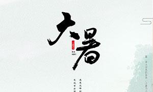 中国风大暑节气海报设计PSD素材
