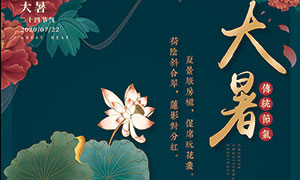 中国传统大暑时节海报设计PSD素材