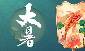 中国风古典大暑时节海报设计PSD素材