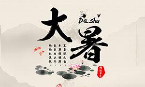 中国风水墨风格大暑节气海报PSD素材