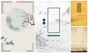 中国风水墨画广告背景设计PSD素材V8