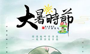 中国风大暑时节宣传海报PSD源文件