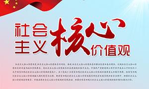 社会主义核心价值观党建宣传海报PSD素材