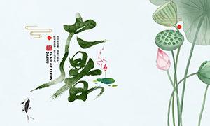 中国传统风格大暑宣传海报设计PSD素材
