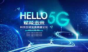 5G主题高峰论坛会议背景设计PSD素材