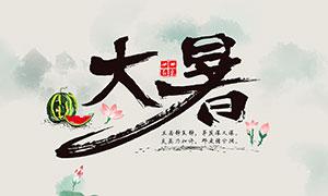 中国风大暑节气宣传海报PSD模板