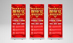 酒店谢师宴预订宣传展架设计PSD素材