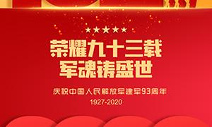 慶祝八一建軍節93周年海報設計PSD素材