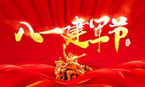 81建军节红色海报设计PSD素材