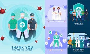 抗疫英雄归来插画创意设计矢量素材