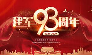 81建军节建军93周年展板设计PSD素材