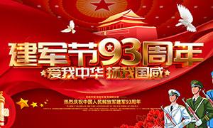 八一建军节93周年宣传展板PSD素材
