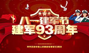 八一建军节建军93周年宣传栏PSD素材