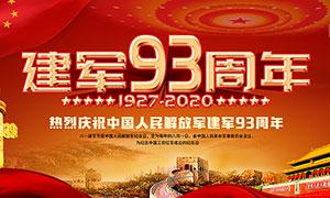 热烈庆祝建军节93周年宣传栏PSD素材